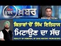 PRIME KHABAR DI KHABAR #469_Reality of Removal of Sikh History from Books