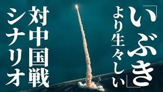 中国 #参院選 #用田和仁 今回の未来編集では「中国は日本をどう攻めるつ...