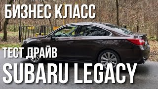 Subaru Legacy 2018 // Stenni тест-драйв
