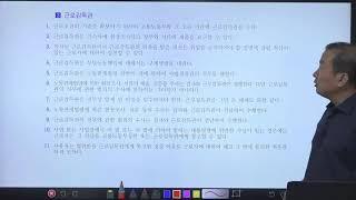 [스터디채널] 전시춘 노동법 33강 제 7장 직장 내 …