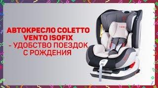 Coletto Vento Isofix - лучшие качества автокресла в одной модели. Видеообзор.