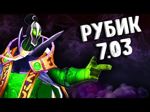 видео: НОВЫЙ РУБИК ПАТЧ 7.03 - rubick patch 7.03 dota 2