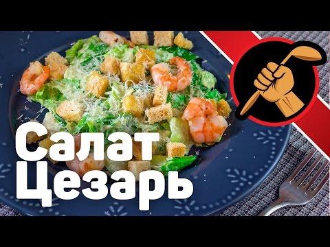 Чем отличается салат