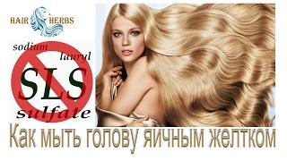 Как мыть волосы яичным желтком против выпадения волос. Мыть масло Брахми, УКРЕПЛЯЕМ ДЛИННЫЕ ВОЛОС(, 2017-02-08T15:16:08.000Z)