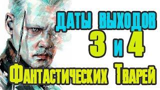 """ДАТА ВЫХОДА """"ФАНТАСТИЧЕСКИЕ ТВАРИ"""" 3 И 4!    ЧЕЛОВЕК-НЕВИДИМКА БЕЗ ДЖОННИ ДЕППА"""