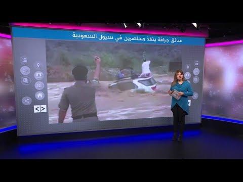 شجاعة سائق جرافة سعودي تنقذ 3 مواطنين من الغرق في السيول  - نشر قبل 1 ساعة