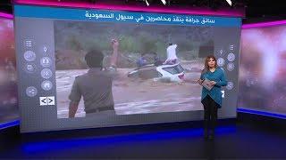 شجاعة سائق جرافة سعودي تنقذ 3 مواطنين من الغرق في السيول