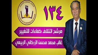 المرشخ المحامي غالب محمد محسن الربيعي#لانتخابات العراق#سنة 2018
