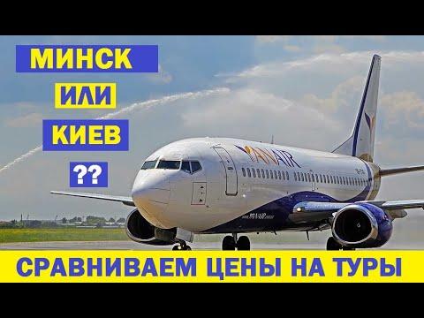 Минск или Киев? Сравниваем цены на туры