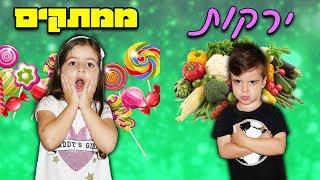 ירקות נגד ממתקים ! מה אנחנו אוכלים ?!