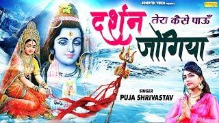 दर्शन तेरा कैसे पाऊँ जोगिया Puja Srivastav Biggest Hit Bhole Baba Ke Bhajan 2019