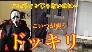 【ドッキリ】ハロウィンじゃない日に仮装したら面白かった。 thumbnail
