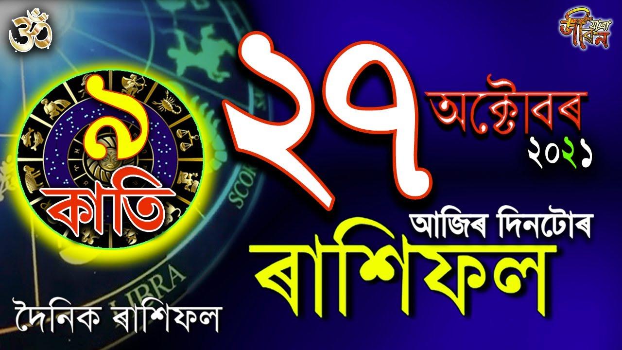 Download 27 October 2021 Rakhi fol Today | Ajir Rashifal | 27 october Assamese Daily Astrology | Horscope |