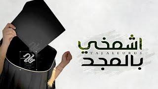 افخم شيلة تخرج باسم سعاد جديد2021   اشـمـخـي بـالـمـجـد وعلئ الـراس👩🏼🎓تهنية تخرج كلمات جديد