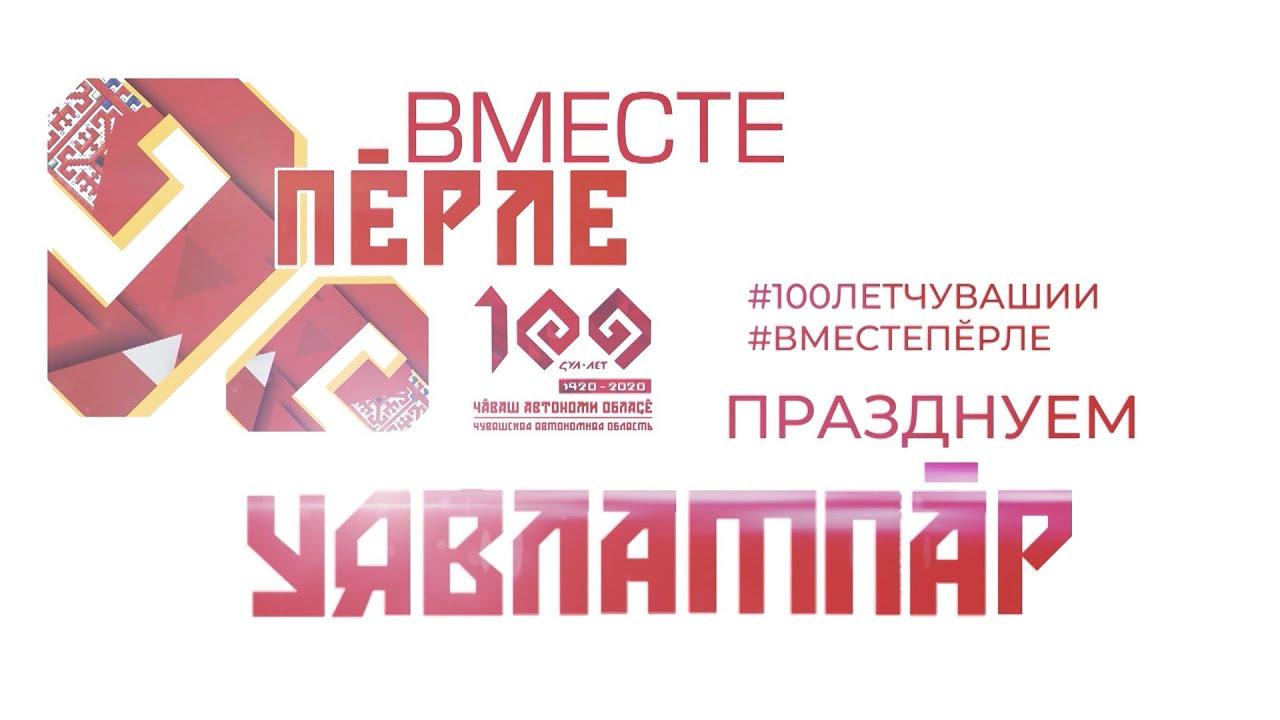 #100летчувашии. Поздравление Л. П. Музяковой