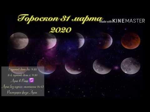 Гороскоп на сегодня 31 марта 2020. Лунный календарь. Для всех знаков зодиака
