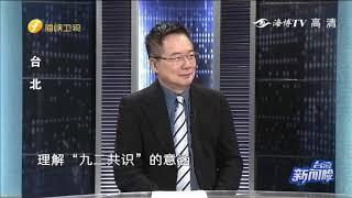 蔡正元、王炳忠跟你聊聊中國國民黨的迷途