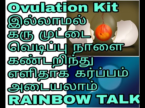 without-the-ovulation-kit,-you-can-easily-detect-an-eruption-and-conceive-in-tamil-#rainbowtalk