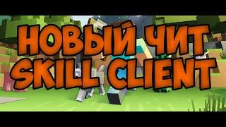 Новый чит на Minecraft 1.9 SKILL CLIENT ЛУЧШИЙ ЧИТ