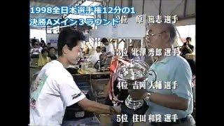1998全日本選手権12分の1 決勝Aメイン3ラウンド目 https://www.youtube....