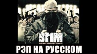 St1m - Рэп на русском (2007)