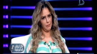 بالألوان الطبيعية  دنيا عبدالعزيز: