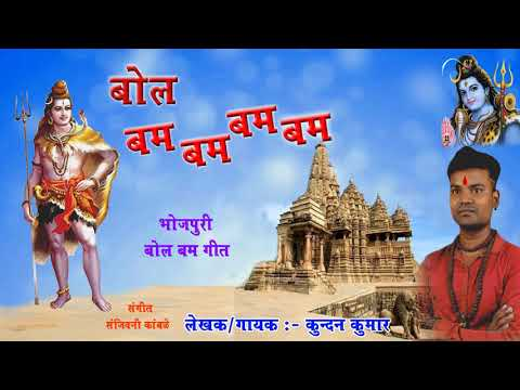 Kundan kumar Bol bam bam bam song  2018 Bhojpuri   KUndan Kumar  बोल बम बम बम बम