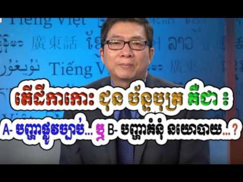 RFI Cambodia Hot News Today , Khmer News Today , Night 30 04 2017 , Neary Khmer