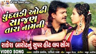 Chundaldi Odhi Sajan Tara Naam Ni || Kadje Korani Mari Sajna || Rakesh Barot New Film 2018