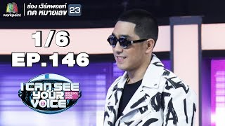 I Can See Your Voice -TH | EP.146 | 1/6 | โต้ง Twopee SouthSide | 5 ธ.ค. 61