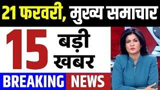 Nonstop News  आज की ताजा ख़बरें  Delhi election results  21 february mausam vibhag aaj news gov news