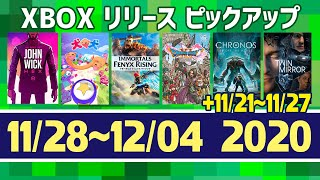 【11/28~12/04】XboxゲームリリースPICK UP!【XBOX】