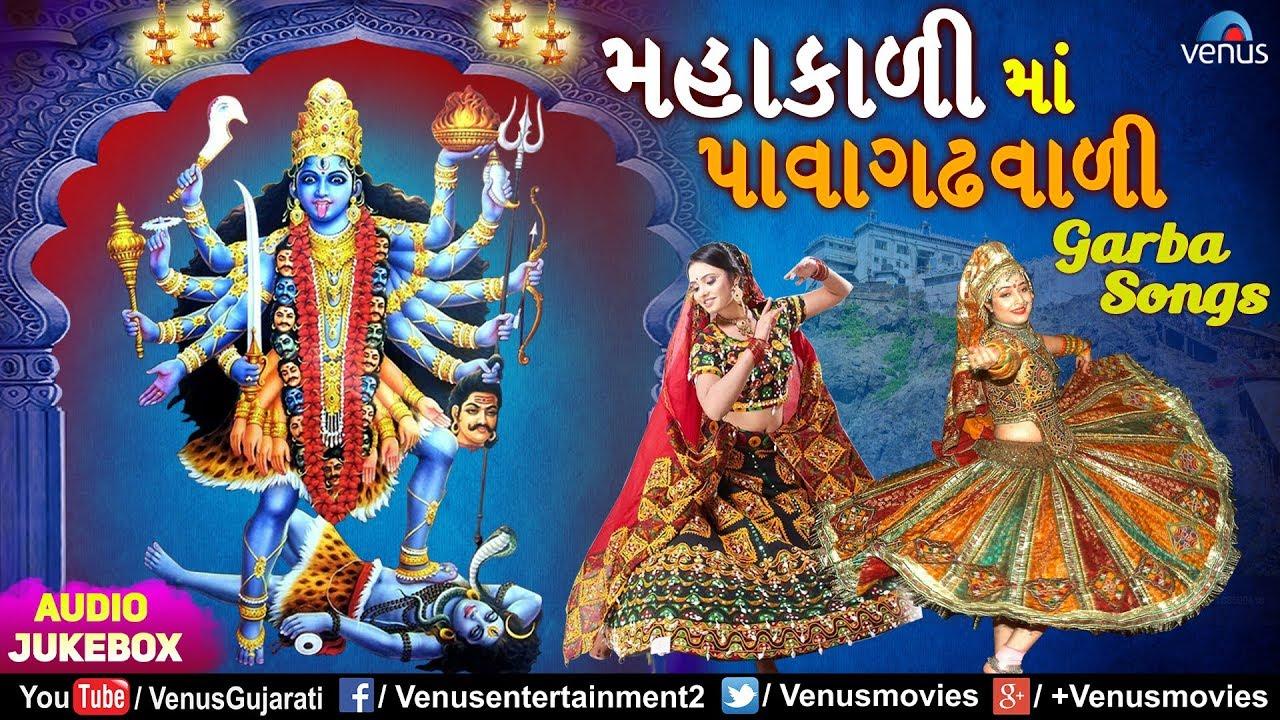 Superhit Gujarati Garba Songs | Mahakali Maa Pavagadh Wali | Navratri  Special | Jukebox 2018