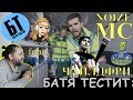 Батя смотрит Noize MC Чайлдфри Feat монеточка Реакция Бати mp3