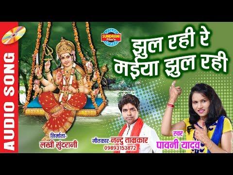 JHULA JHUL RAHI MAIYA - झुला झूल रही मैया - PAVANI YADAV 09893153872 - Lord Durga - Video Song