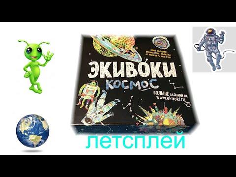 Летсплей настольной игры Экивоки космос!!!