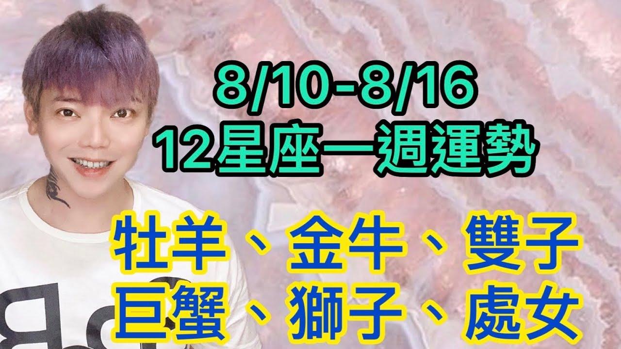 《星座》12星座 8/10-8/16 一週運勢(牡羊座/金牛座/雙子座/巨蟹座/獅子座/處女座)