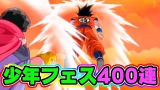 【ドッカンバトル】少年悟空フェス400連ガチャ こりで終わりだ【Dragon Ball Z Dokkan Battle】