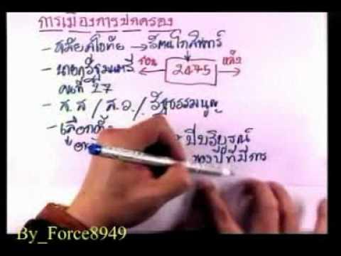 Student Channel สังคม การเมือง การปกครอง อ ชัย ลาภเพิ่มทวี Force8949 1 of 6