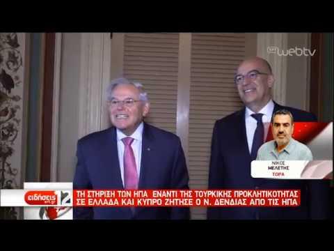 ΗΠΑ: Εκτός F-35 η Τουρκία-Άγκυρα: Άδικη η απόφαση-Στήριξη ΗΠΑ ζήτησε ο Δένδιας | 18/07/2019 | ΕΡΤ
