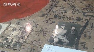 旧日本兵の日章旗展示 水戸市 平和記念館