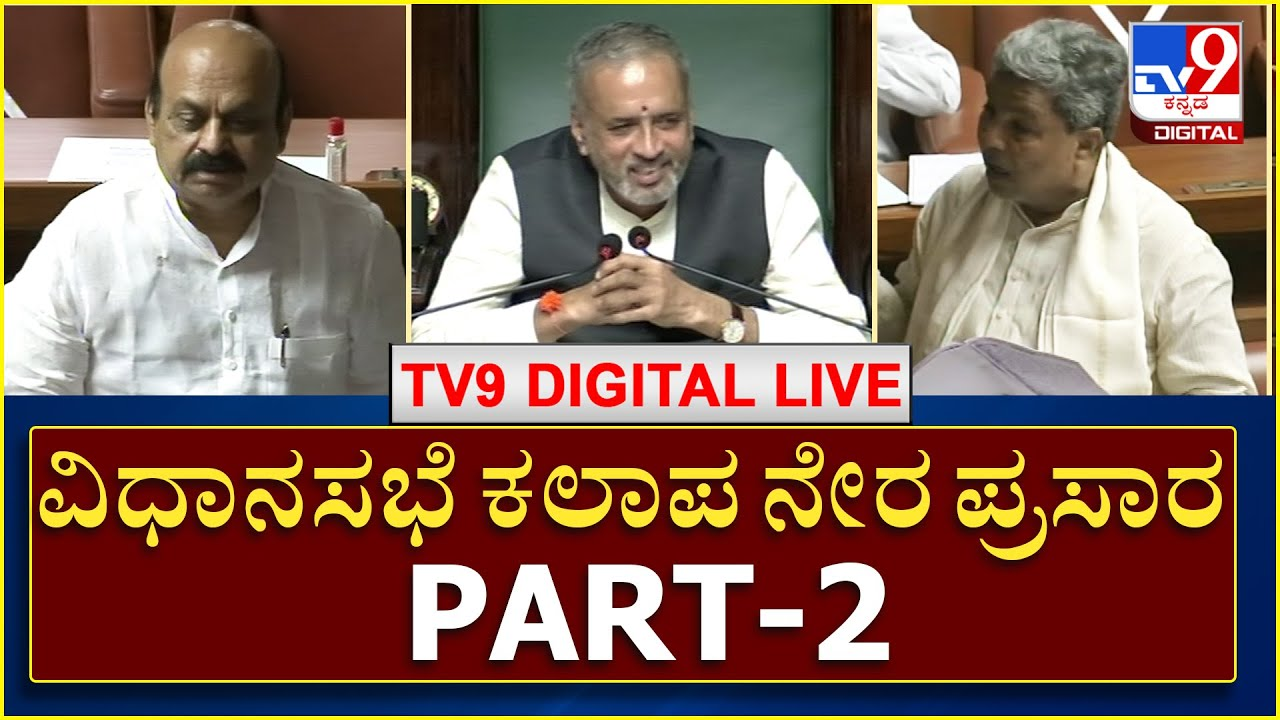 Download Part-2 Karnataka Assembly Session 23-09-2021 | ವಿಧಾನಸಭೆ ಕಲಾಪ ನೇರ ಪ್ರಸಾರ  | TV9 Kannada Digital Live