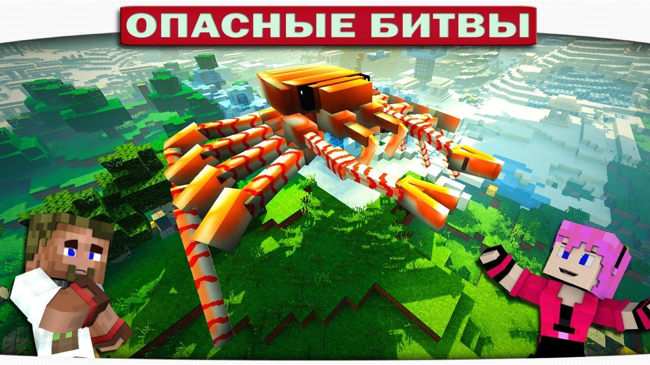 БИТВА С ОГРОМНЫМ КРАБОМ!! (Опасные Битвы Minecraft)