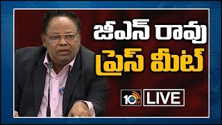 GN Rao Committee Press Meet LIVE | AP 3 Capitals Issue  News
