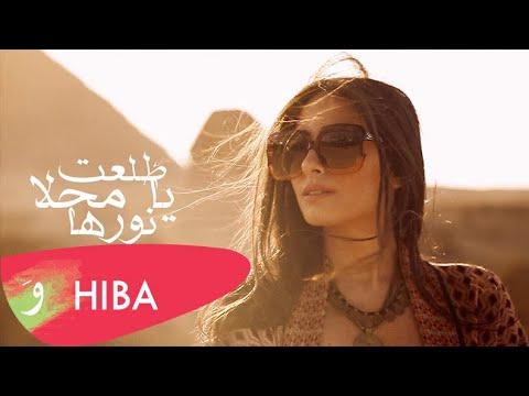 Hiba Tawaji – Tolaet Ya Mahla Norha [Official Music Video] (2020) / هبه طوجي – طلعت يا محلا نورها