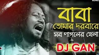 Baba Dargah Sapnon Mein khela DJ Alamgir DJ Gam dj DJ new song Bangla dj gan