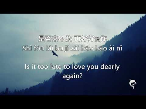 Cindy Yen - Heart - 心底 - Lyrics [Ice Fantasy Ending Theme]