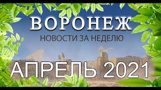 Новости Воронежа за апрель 2021