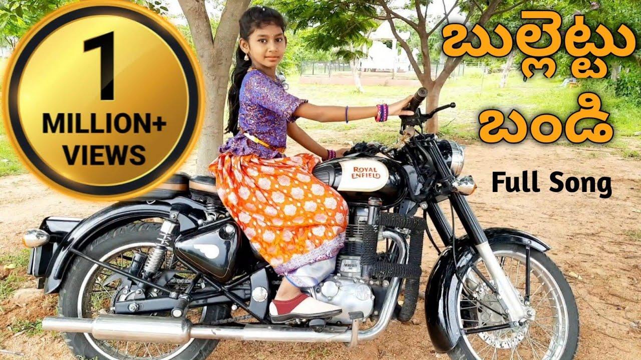 Download Bullettu Bandi | Mohana Bhogaraju| Bullettu Bandi dance cover | Bullettu bandi nainika dance|Nainika