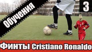 Обучение Финтам Cristiano Ronaldo #3 | Training Feints Ronaldo 3